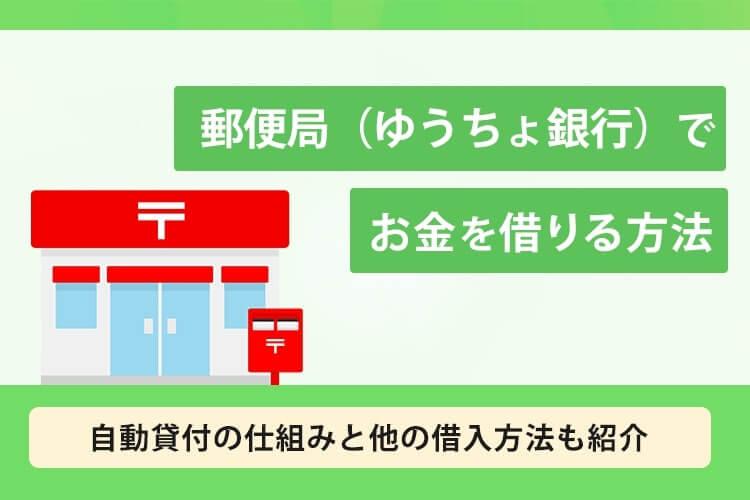 郵便局(ゆうちょ銀行)でお金を借りる方法とは?自動貸付の仕組みと利用方法