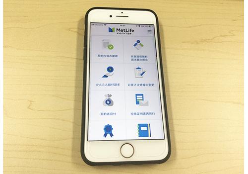 保険のネットアプリの写真