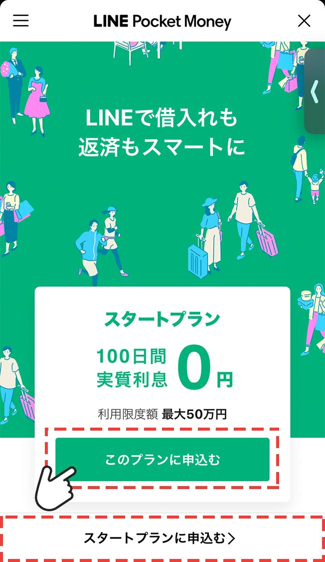 LINEポケットマネー申し込み方法4