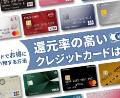 還元率の高いクレジットカード9枚と高還元クレカを選ぶコツ