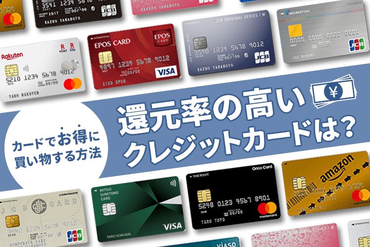 ポイント還元率の高いクレジットカード9枚を厳選紹介!高還元率カードを選ぶコツは?