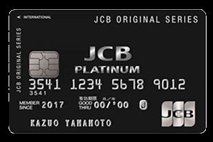 JCBプラチナの券面画像