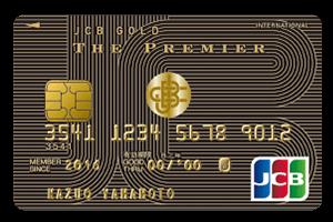 JCBゴールド・ザ・プレミアの券面画像