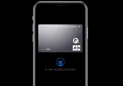 JCB CARD WはApplePay対応