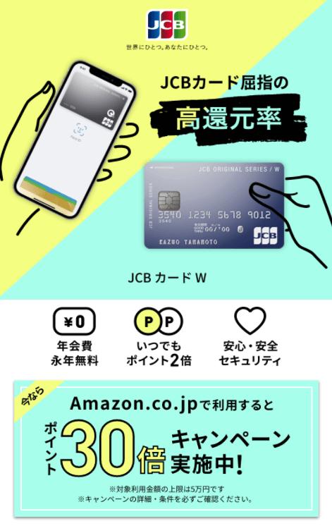 JCBカードWの公式サイトキャプチャ