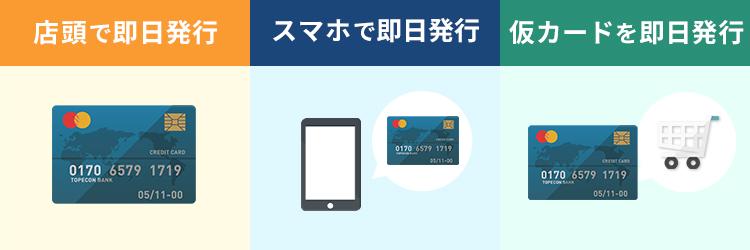 即日発行できるクレジットカードの種類