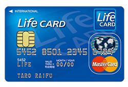 学生専用ライフカードの券面画像