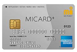 エイムアイカードの券面画像
