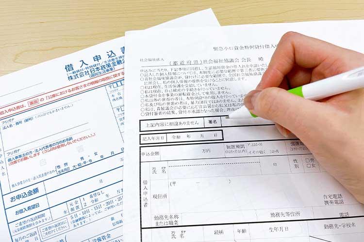 公的融資の申請書の写真