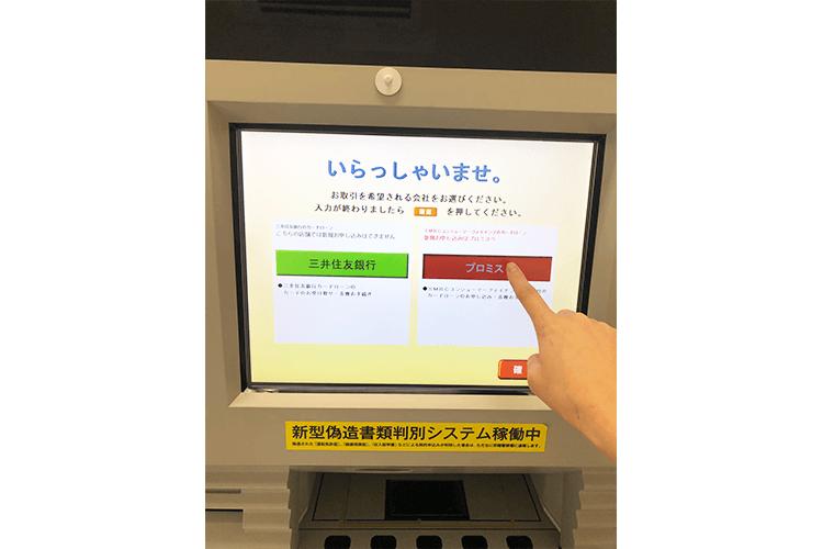 プロミスの無人契約機の申込画面