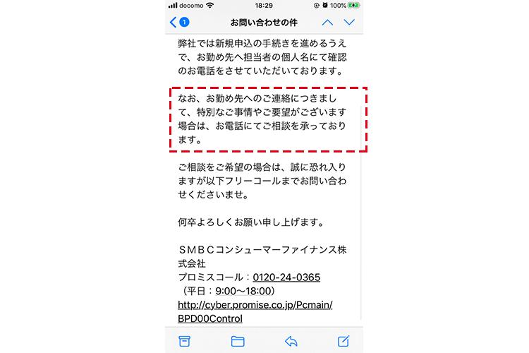 プロミスの在籍確認に関する回答メールのキャプチャ