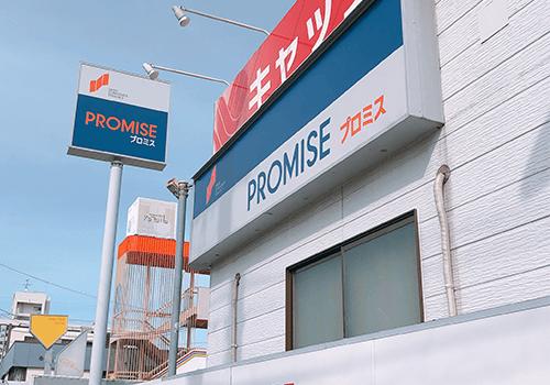 プロミスの店舗の写真