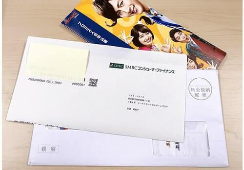 プロミスの書類の写真