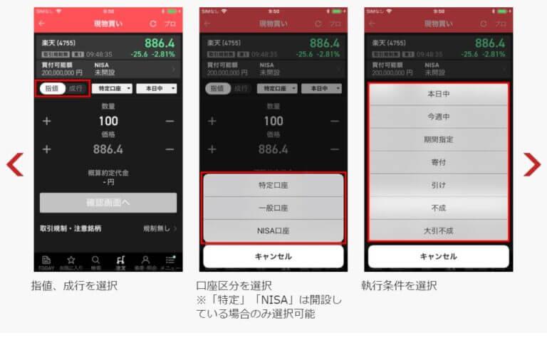 楽天証券アプリの株の買い方を説明する画像