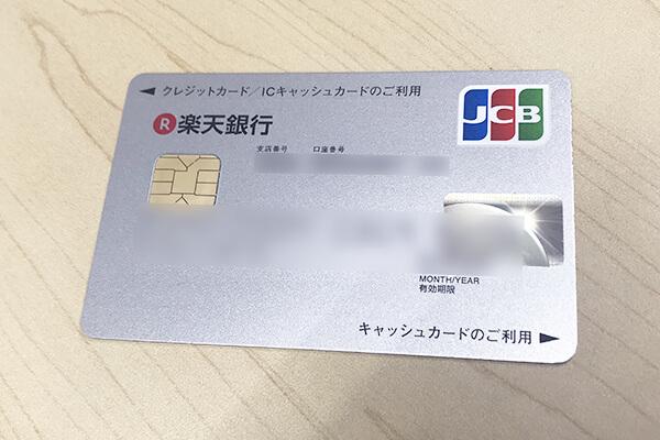 楽天銀行のキャッシュカードとお金の写真