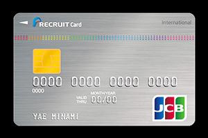 リクルートカードの券面画像
