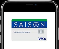 セゾンカード デジタルカード