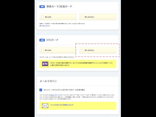 セゾンカードの申込画面(ETCカード)