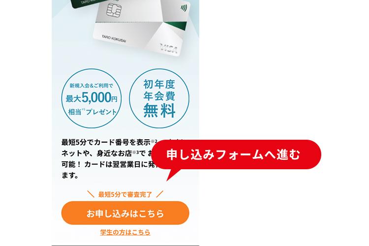 三井住友カード 申し込みフォーム