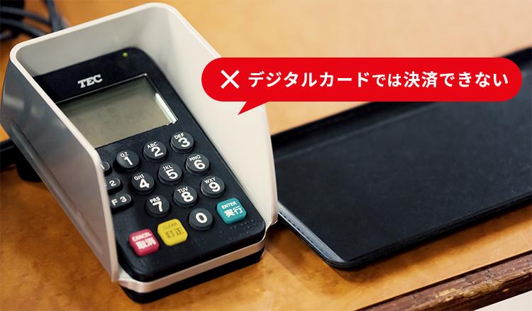 クレジットカード IC決済機