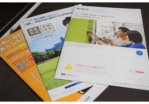 生命保険のパンフレットの写真