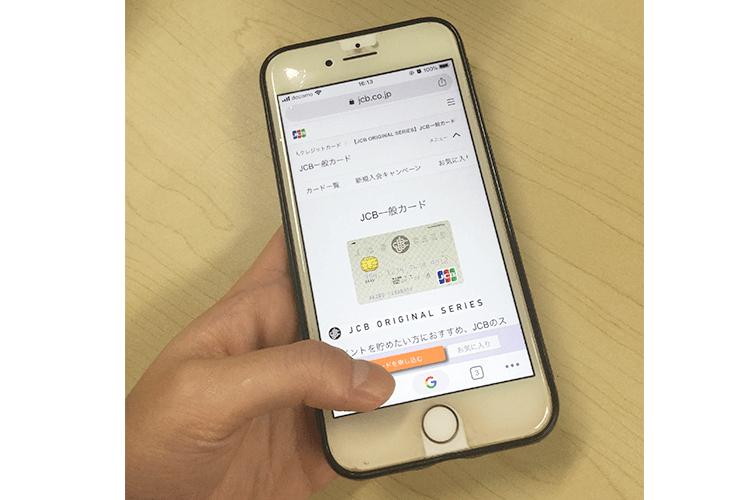 クレジットカードのネット申し込みの画面のキャプチャ