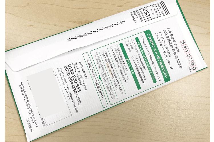 クレジットカードの申込書(郵送用)