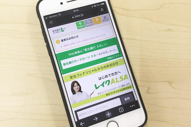 新生銀行の公式サイトキャプチャ