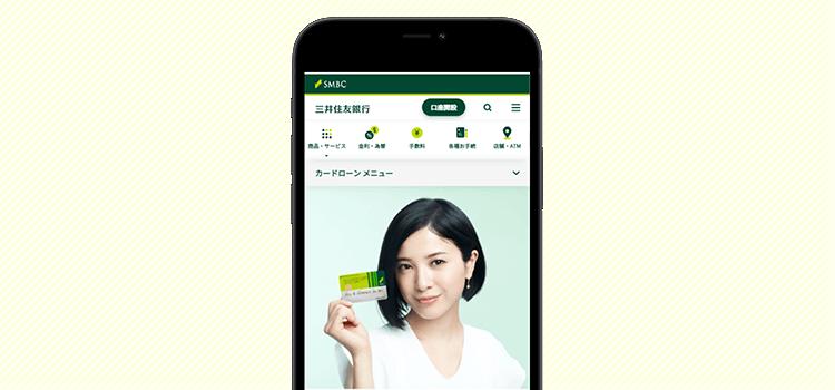 三井住友銀行カードローンの公式サイトキャプチャ
