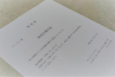 借用書の写真