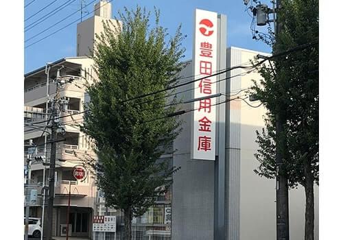 金庫 豊田 信用 店舗・ATM一覧
