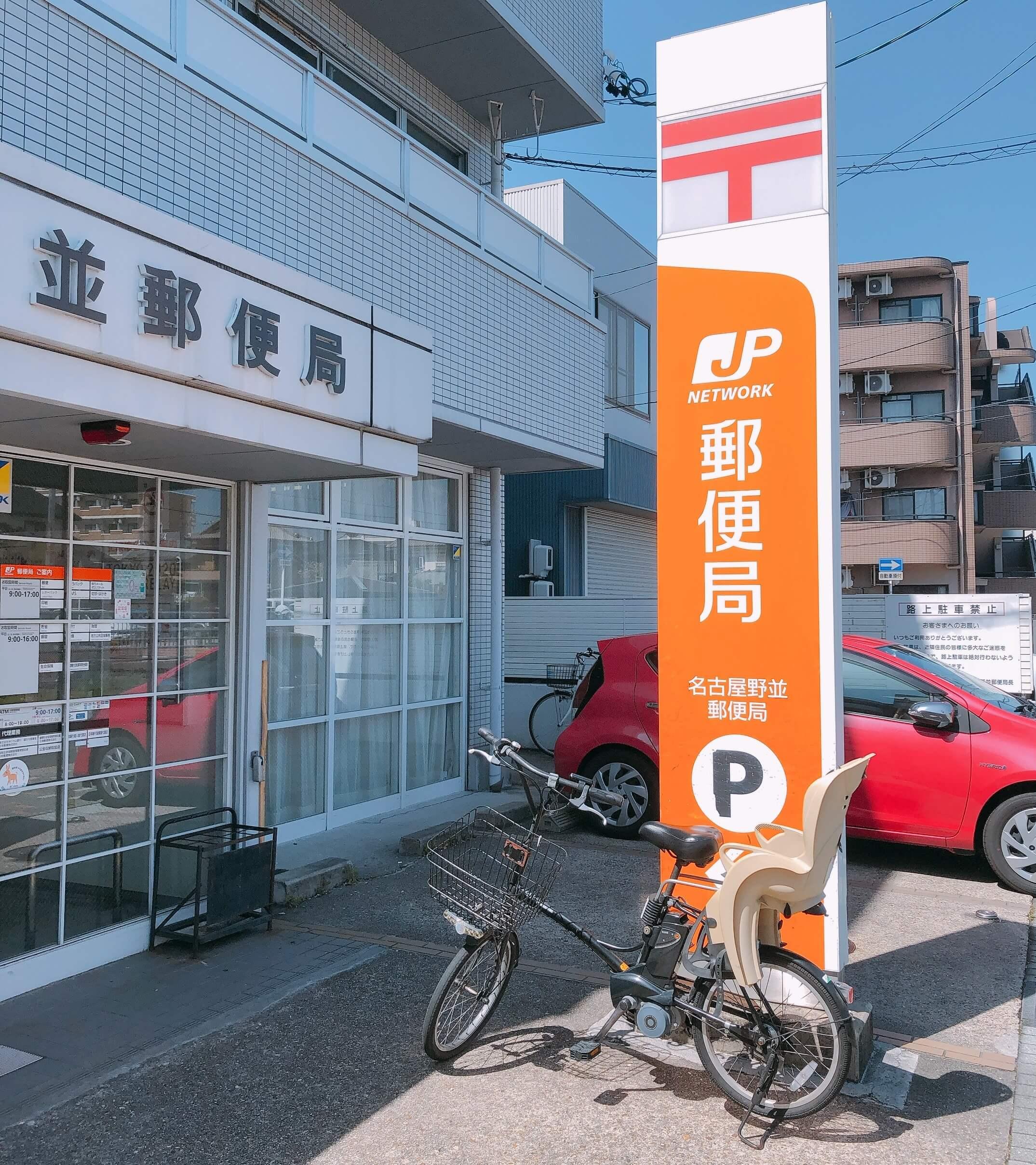 郵便局の写真